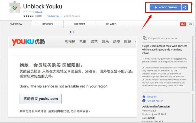unblock youku ダウンロード