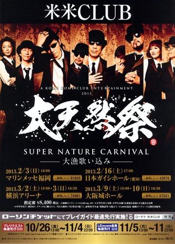 米米CLUBの画像 p1_40
