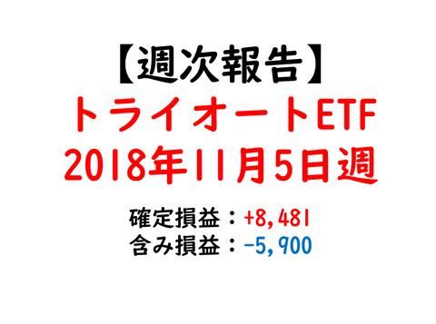 20181105_etf