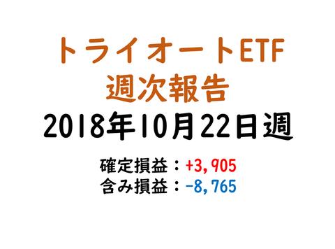 20181022_etf