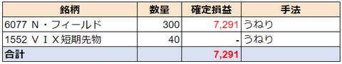 20191028_japan_1