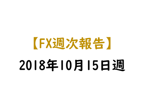 20181015_fx