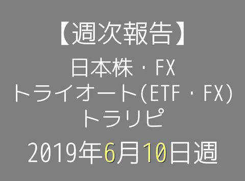 20190610_japan