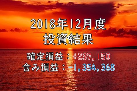201812_getsuji_t