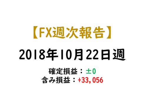 20181022_fx