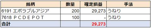 20190610_japan_1