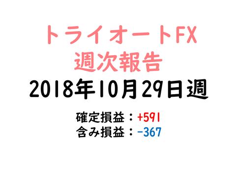 20181029_t-fx