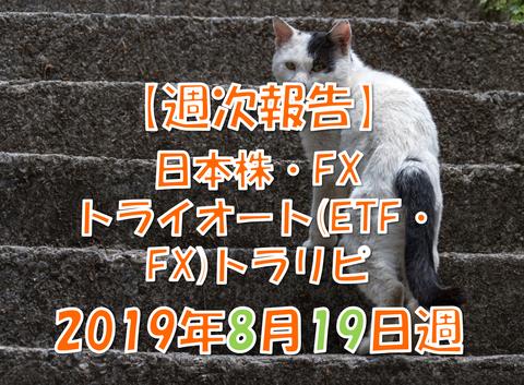 20190819_japan