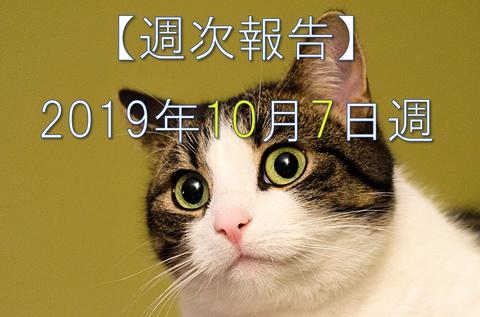 20191007_japan