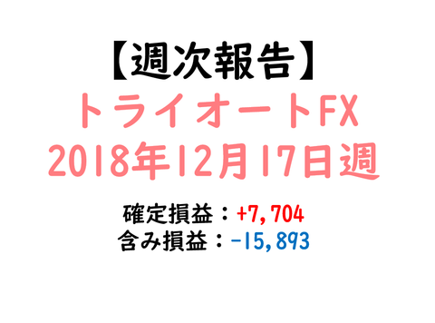 20181217_t-fx