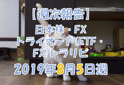 20190805_japan