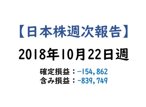 20181022_japan