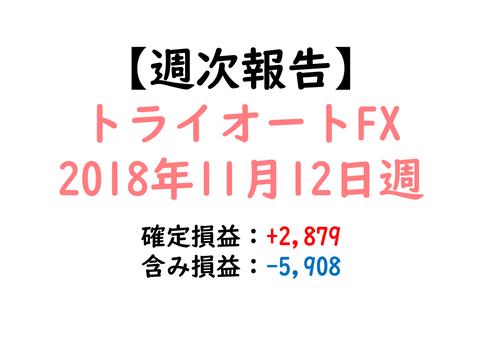 20181112_t-fx