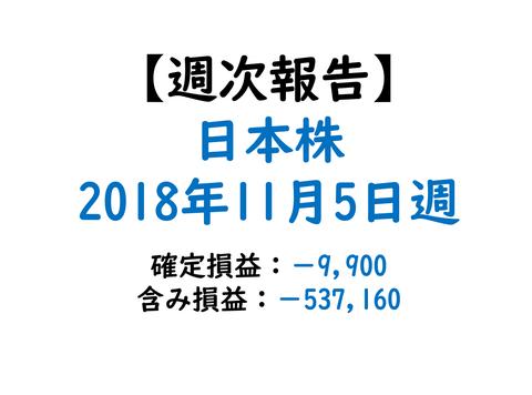 20181105_japan