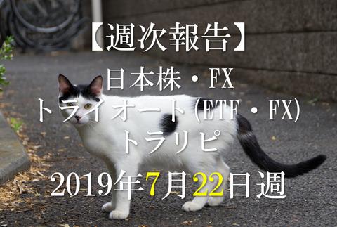 20190722_japan