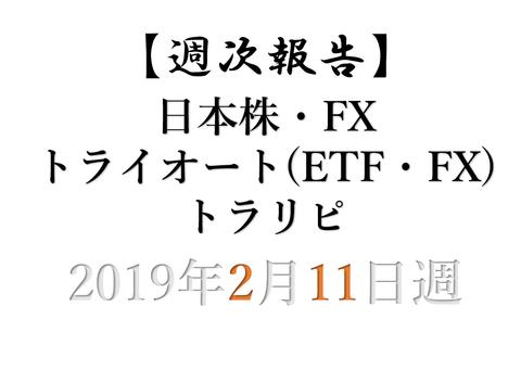 20190211_japan