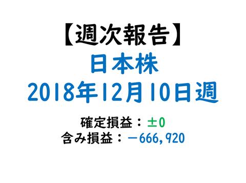 20181210_japan