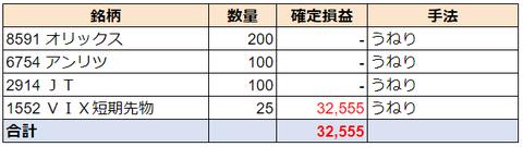 20190805_japan_1