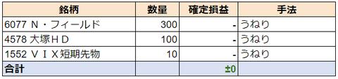 20190930_japan_1