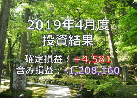 201904_getsuji_t