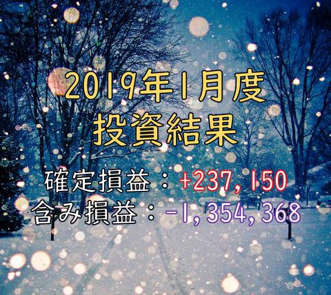201901_getsuji_t