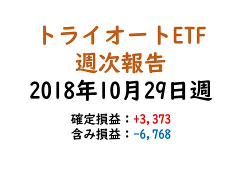 20181029_etf