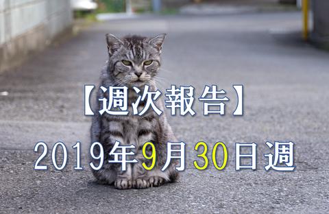 20190930_japan