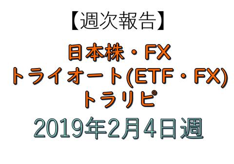 20190204_japan