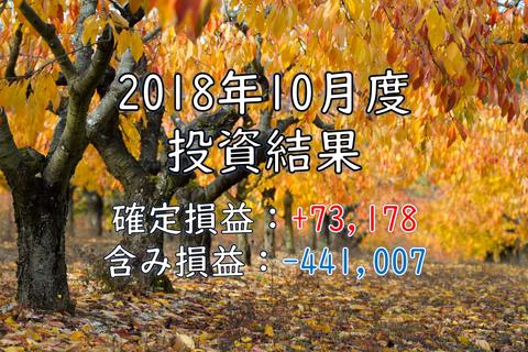 20181104_getsuji_t