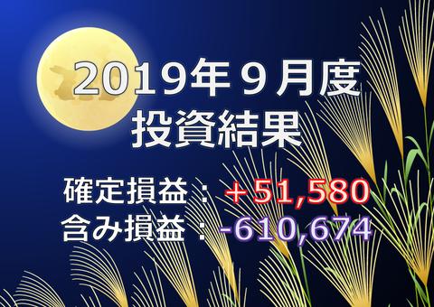 201909_getsuji_t