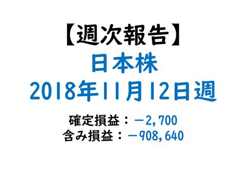 20181112_japan