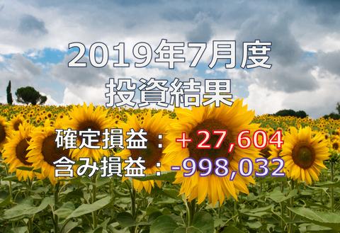 201907_getsuji_t