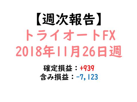 20181126_t-fx