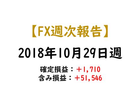 20181029_fx