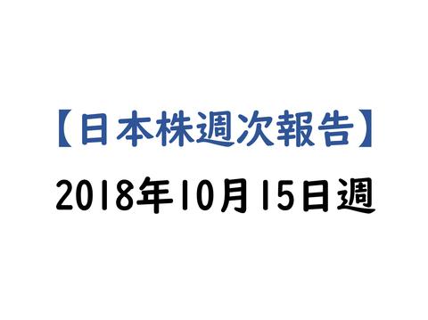 20181015_japan