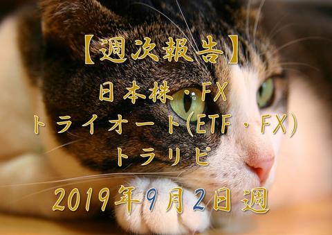 20190902_japan