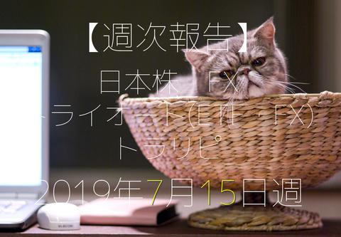 20190715_japan