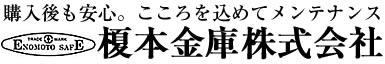 榎本金庫ホームページ2