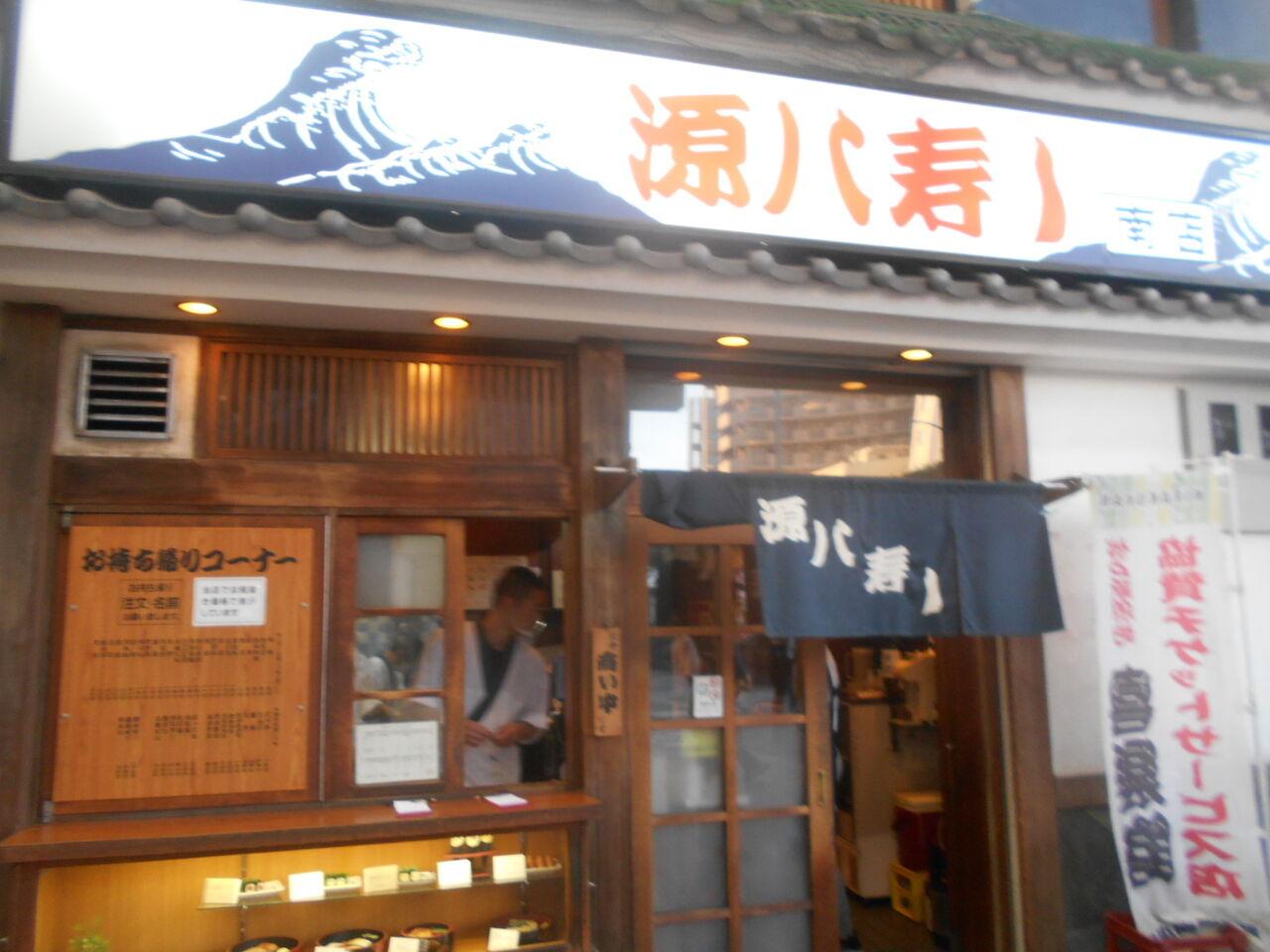 源八寿司3