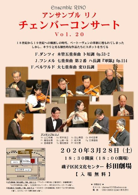 191022Rino Vol20_Flyer②