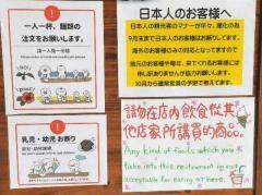 沖縄「日本人客お断り」沖縄県石垣島のラーメン店