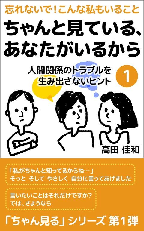 ちゃん見る」シリーズ No.001