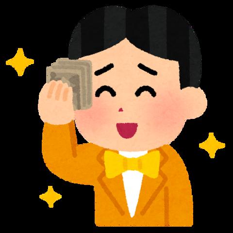 rmoney_rich_ase