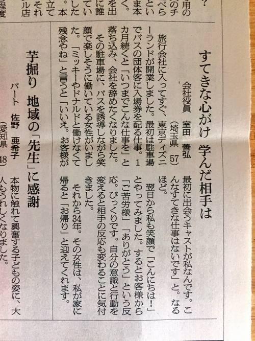 室田善弘 東京ディズニーリゾート