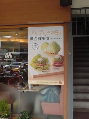 台湾の街角の広告4