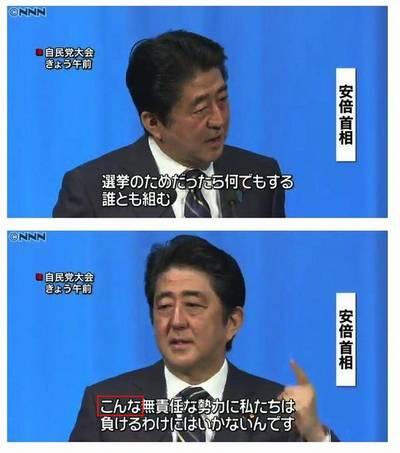 安倍首相の発言を捏造 朝日新聞もアサヒっていたw