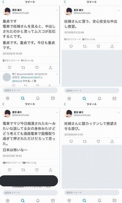 夏目雄大ツイート