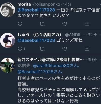 仙台育英渡部夏史炎上2
