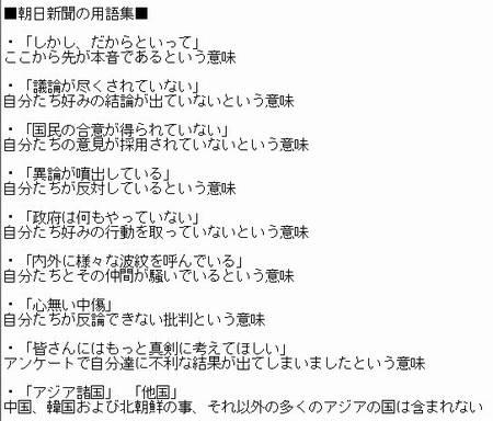 朝日新聞言葉