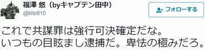 共謀罪 田中聖逮捕